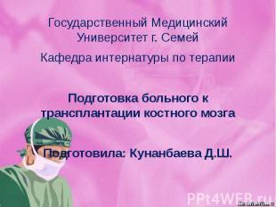 Государственный Медицинский Университет г. Семей Государственный Медицинский Уни