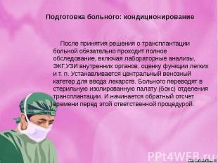 Подготовка больного: кондиционирование После принятия решения о трансплантации б