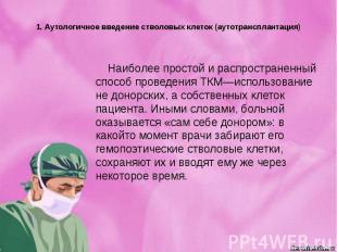 1. Аутологичное введение стволовых клеток (аутотрансплантация) Наиболее простой