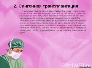 2. Сингенная трансплантация У некоторых пациентов есть однояйцевые близнецы — бр