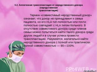 3.2. Аллогенная трансплантация от неродственного донора (неродственная трансплан