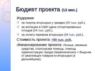 Издержки: Издержки: на покупку вторсырья у граждан (30 тыс. руб.), на агитацию в