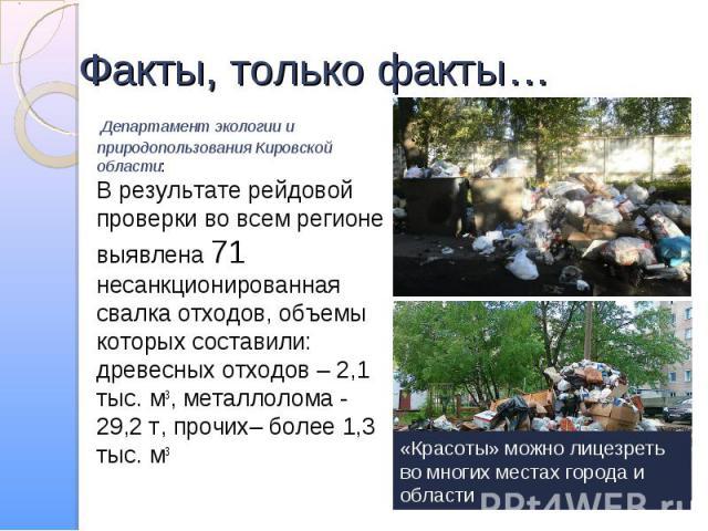 Департамент экологии и природопользования Кировской области: В результате рейдовой проверки во всем регионе выявлена 71 несанкционированная свалка отходов, объемы которых составили: древесных отходов – 2,1 тыс. м3, металлолома - 29,2 т, прочих– боле…