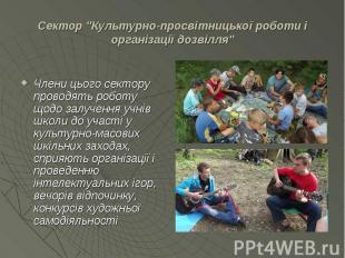 """Сектор """"Культурно-просвітницької роботи і організації дозвілля"""" Члени"""