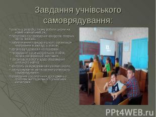 Завдання учнівського самоврядування: * участь у розробці плану роботи школи на н
