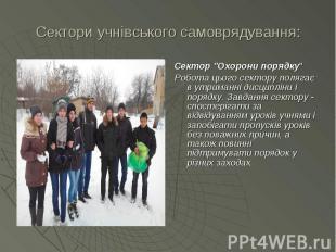 """Сектори учнівського самоврядування: Сектор """"Охорони порядку"""" Робота ць"""