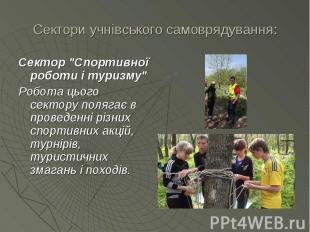 """Сектори учнівського самоврядування: Сектор """"Спортивної роботи і туризму&quo"""