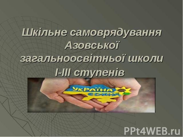 Шкільне самоврядування Азовської загальноосвітньої школи І-ІІІ ступенів