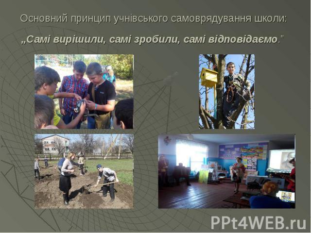 """Основний принцип учнівського самоврядування школи: """"Самі вирішили, самі зробили, самі відповідаємо."""""""