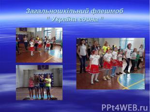 """Загальношкільний флешмоб """" Україна єдина """""""