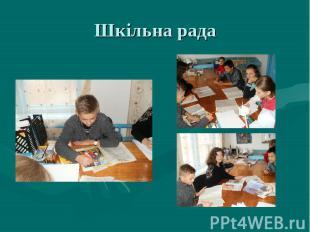 Шкільна рада