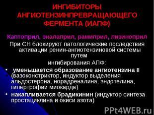 ИНГИБИТОРЫ АНГИОТЕНЗИНПРЕВРАЩАЮЩЕГО ФЕРМЕНТА (ИАПФ) Каптоприл, эналаприл, рамипр
