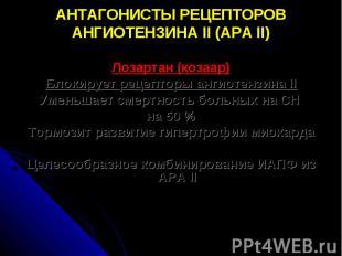 АНТАГОНИСТЫ РЕЦЕПТОРОВ АНГИОТЕНЗИНА II (АРА II) Лозартан (козаар) Блокирует реце