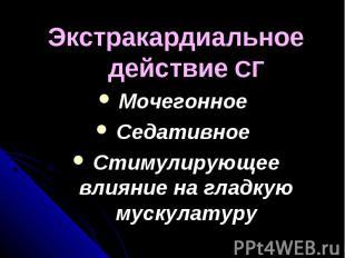 Экстракардиальное действие СГ Экстракардиальное действие СГ Мочегонное Седативно