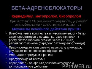 БЕТА-АДРЕНОБЛОКАТОРЫ Карведилол, метопролол, бисопролол При застойной СН уменьша