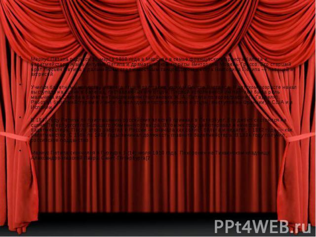 Мариус Петипа родился 11 марта 1818 года в Марселе в семье французского артиста балета и балетмейстера Жана-Антуана Петипа и драматической актрисы Викторины Морель-Грассо. Его старший брат Люсьен Петипа в дальнейшем стал известным танцовщиком, сестр…