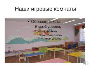 Наши игровые комнаты