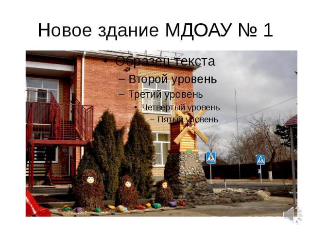 Новое здание МДОАУ № 1