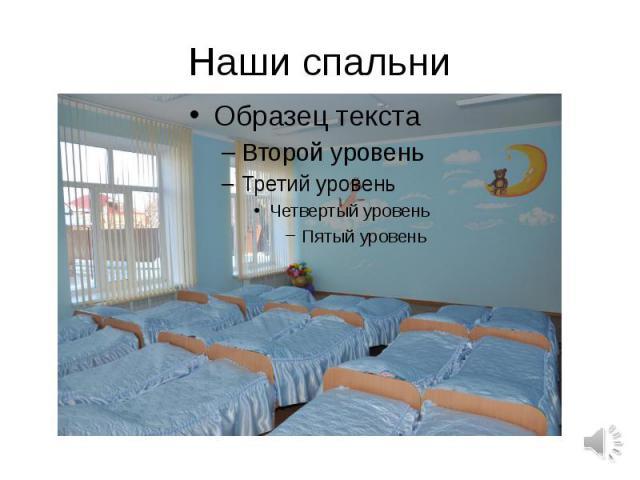 Наши спальни