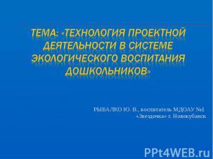 РЫБАЛКО Ю. В., воспитатель МДОАУ №1 «Звездочка» г. Новокубанск РЫБАЛКО Ю. В., во