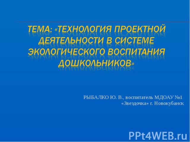 РЫБАЛКО Ю. В., воспитатель МДОАУ №1 «Звездочка» г. Новокубанск РЫБАЛКО Ю. В., воспитатель МДОАУ №1 «Звездочка» г. Новокубанск