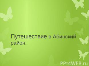Путешествие в Абинский район.