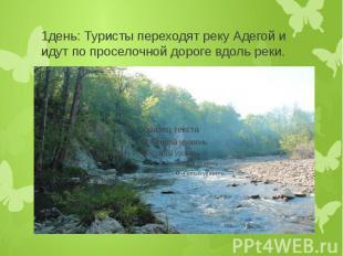 1день: Туристы переходят реку Адегой и идут по проселочной дороге вдоль реки.