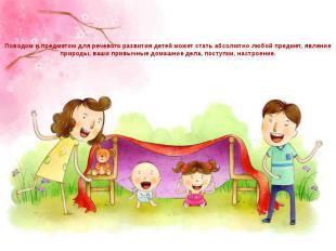 Поводом и предметом для речевого развития детей может стать абсолютно любой пред