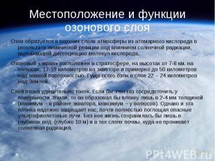 Озон образуется в верхних слоях атмосферы из атомарного кислорода в результате х