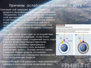 Озоновый слой защищает жизнь на Земле от вредного ультрафиолетового излучения Со
