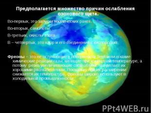 Предполагается множество причин ослабления озонового щита. Предполагается множес