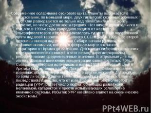 Современное ослабление озонового щита планеты выражается в образовании, по меньш