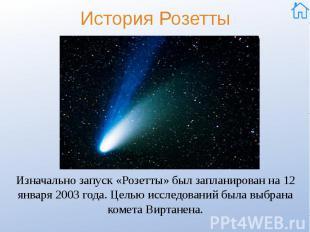 История Розетты Изначально запуск «Розетты» был запланирован на 12 января 2003 г