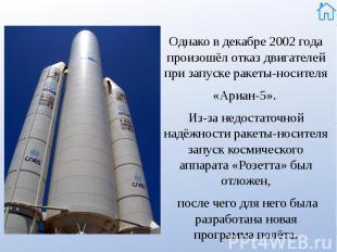 Однако в декабре 2002 года произошёл отказ двигателей при запуске ракеты-носител