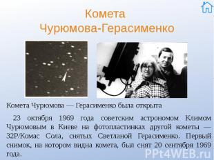 Комета Чурюмова-Герасименко Комета Чурюмова — Герасименко была открыта 23 октябр