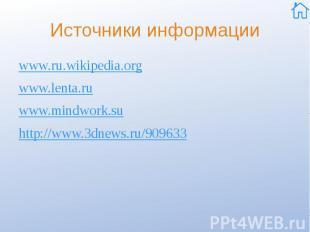 Источники информации www.ru.wikipedia.org www.lenta.ru www.mindwork.su http://ww
