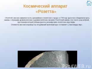 Космический аппарат «Розетта» «Розеттой» миссию назвали в честь одноимённого еги
