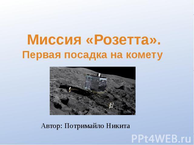 Миссия «Розетта». Первая посадка на комету