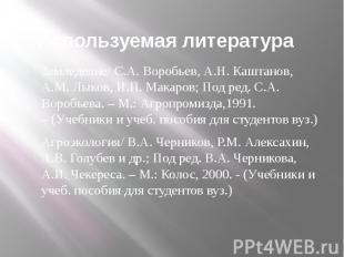 Используемая литература Земледелие/ С.А. Воробьев, А.Н. Каштанов, А.М. Лыков, И.