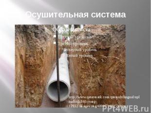 Осушительная система