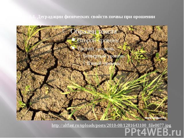 1.1. Деградации физических свойств почвы при орошении
