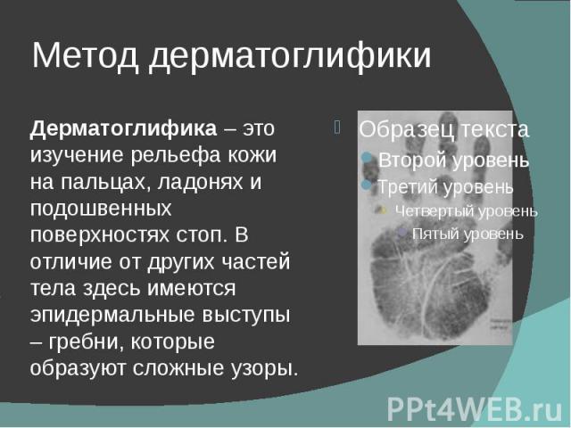 Метод дерматоглифики