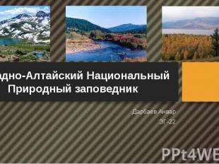 Западно-Алтайский Национальный Природный заповедник Дарбаев Анвар ЭГ-22