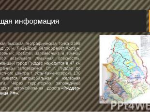 Общая информация Самая высокая географическая точка 2598 м над ур. м. Лице