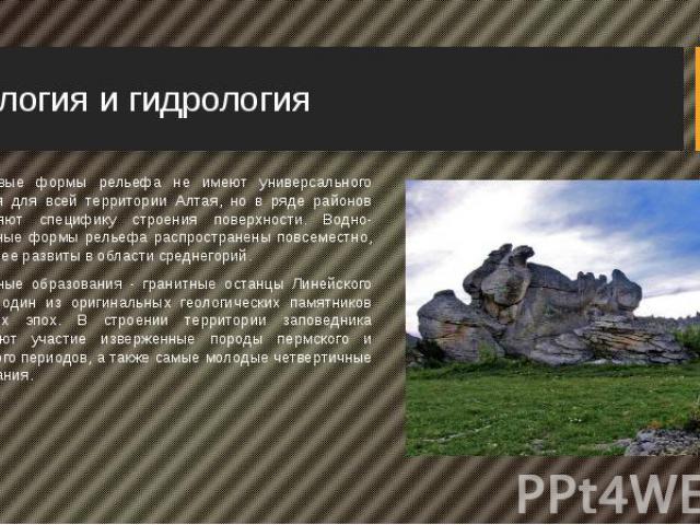 Геология и гидрология Ледниковые формы рельефа не имеют универсального значения для всей территории Алтая, но в ряде районов определяют специфику строения поверхности. Водно-эрозионные формы рельефа распространены повсеместно, и наиболее развиты в о…