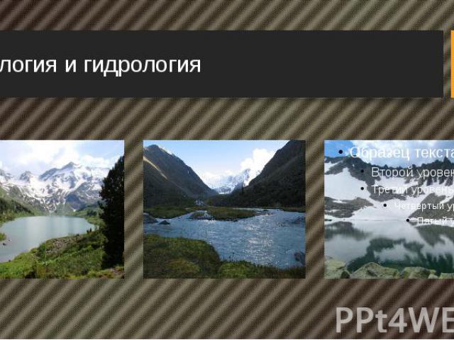 Геология и гидрология