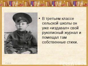 В третьем классе сельской школы он уже «издавал» свой рукописный журнал и помеща