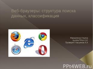 Веб-браузеры: структура поиска данных, классификацияПКсп-112Проверял