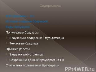 Содержание:Веб-браузеры – этоИстория создания браузеровВиды браузеровПопулярные