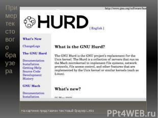 Пример текстового браузераНа картинке представлен текстовый браузер Links